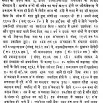 Apbransh Kavya Prampara Vidyapati by करुणपति त्रिपाठी - Karunapati Tripathi
