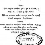 Arthik Bhugol by शंकर सहाय सक्सेना - Shankar Sahay Saxena