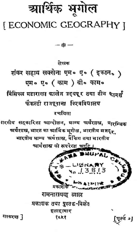 Book Image : आर्थिक भूगोल - Arthik Bhugol