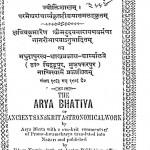 Arya Bhatiya by उदयनारायण सिंह - Udaynarayan Singh