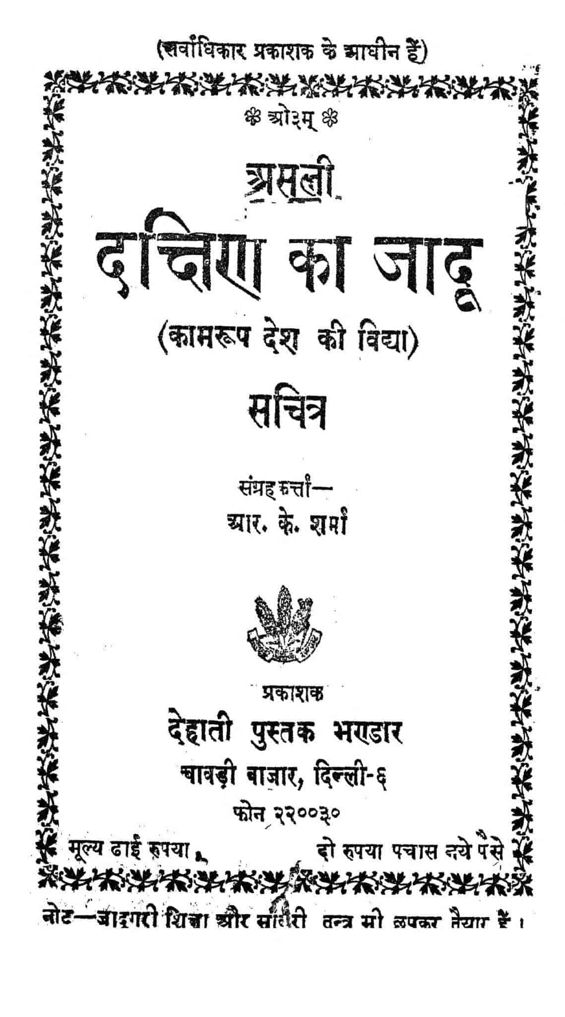 Book Image : असली दक्षिण का जादू  - Asali Dakshin Ka Jaadu