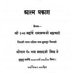 Atma Prakash by महर्षि रामजन्म जी ब्रह्मचारी - Maharishi Ramjanam Ji Brahmachari