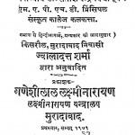 Atma Tattva Prakash by डॉ. सतीशचन्द्र विद्याभूषण - Dr Satishchandra Vidyabhushan