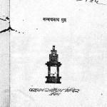 August Kranti Aur Prati Kranti by मन्मनाथ गुप्त - Manmnath Gupt