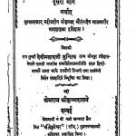Aurangjebnama Vol 2 by मुंशी देवीप्रसाद - Munshi Deviprasad