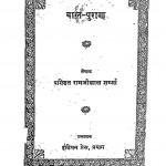 Bal Puran by रामजीलाल शर्मा - Ramjilal Sharma