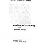 Bhaartiya Nagaron Kii Kahani by भगवतशरण उपाध्याय - Bhagwat Sharan Upadhyay