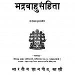 Bhadrabahu Samhita  by नेमीचन्द्र शास्त्री - Nemichandra Shastri