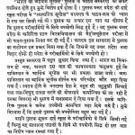 Bharat Ka Arthik Bhugol by शंकर सहाय सक्सेना - Shankar Sahay Saxena