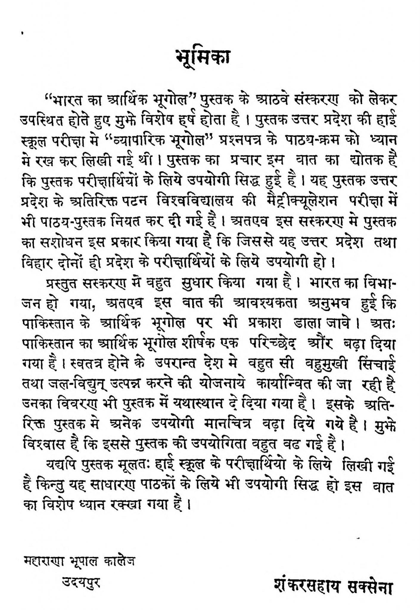 Book Image : भारत का आर्थिक भूगोल - Bharat Ka Arthik Bhugol