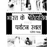 Bharat Ke Atihasik Evm Paryatan Asthal by रमेश चन्द्र - Ramesh Chandra