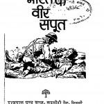 Bharat Ke Veer Saput by सावित्री देवी वर्मा - Savitri Devi Varma
