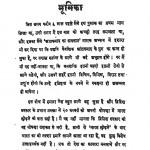 Bharat Me Sashstra Kranti-chesta Ka Romanchkari Itihas Vol - 2 by मन्मनाथ गुप्त - Manmnath Gupt