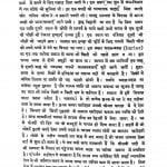 Bharatiya Sikke by वासुदेव उपाध्याय - Vasudev Upadhyay