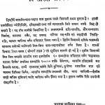 Bhartiya Kal Ganana by देवकीनंदन - Devkinandan