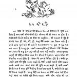 Bhasha Ki Shakti Aur Anya Nibandh by श्री सम्पूर्णानन्द - Shree Sampurnanada