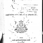 Bhasha Vigyan Sar by राममूर्ति मेहरोत्रा - Rammurti Meharotra