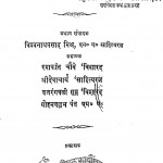 Bhushan Granthawali by विश्वनाथ प्रसाद मिश्र - Vishwanath Prasad Mishra