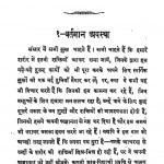 Brahmachry - Jeevan by विजय बहादुर सिंह - Vijay Bahadur Singh