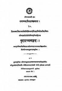 Brihad Dravya Sangrah by आचार्य श्री नेमीचन्द्र - Acharya Shri Nemichandra