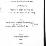 Budh Purva Ka Bharatiya Etihas by शुकदेव बिहारी मिश्र - Shukdev Bihari Mishraश्यामबिहारी मिश्र - Shyambihari Mishra