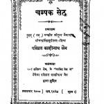 Champak Seth by पंडित काशीनाथ - Pandit Kashinath