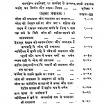 Chandogya Upanishad by पं. राजाराम - Pt. Rajaram