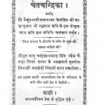 Chetachandrika by गोकुलनाथ - Gokulnath