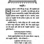 Chikitsa Chandrodaya by हरिदास - Haridas