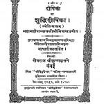 Deepika Arthat Shuddhi Deepika  by कन्हैयालाल मिश्र -Kanhaiyalal Mishra