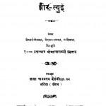 Dhir - Tthui by जैनमुनि उपाध्याय आत्माराम - Jainmuni Upadhyay Atmaram