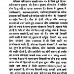 Divya Darshan Athwa Yog Shastra Ki Vaigyanik Vivechna  by धर्मेन्द्रनाथ शास्त्री - Dharmandranath Shastri