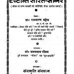 Drishtant Sarit - Sagar by डॉ. रामचरण महेन्द्र - Dr. Ramcharan Mahendra