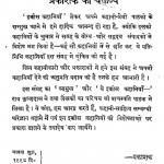 Eakkis Kahaniyan by राय कृष्णदास - Rai Krishnadas