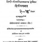 Geeta Vigyan Bhashya Bhumaika Vol 2  by मोतीलाल शर्मा भारद्वाज - Motilal Sharma Bhardwaj