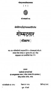 Gommatsar (karma Kand) by Acharya Nemichandra Siddhant - आचार्य नेमिचंद्र सिद्धांत
