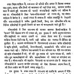 Goswami Tulsidas Aur Ram Katha by सत्यदेव चतुर्वेदी - Satyadev Chaturvedi
