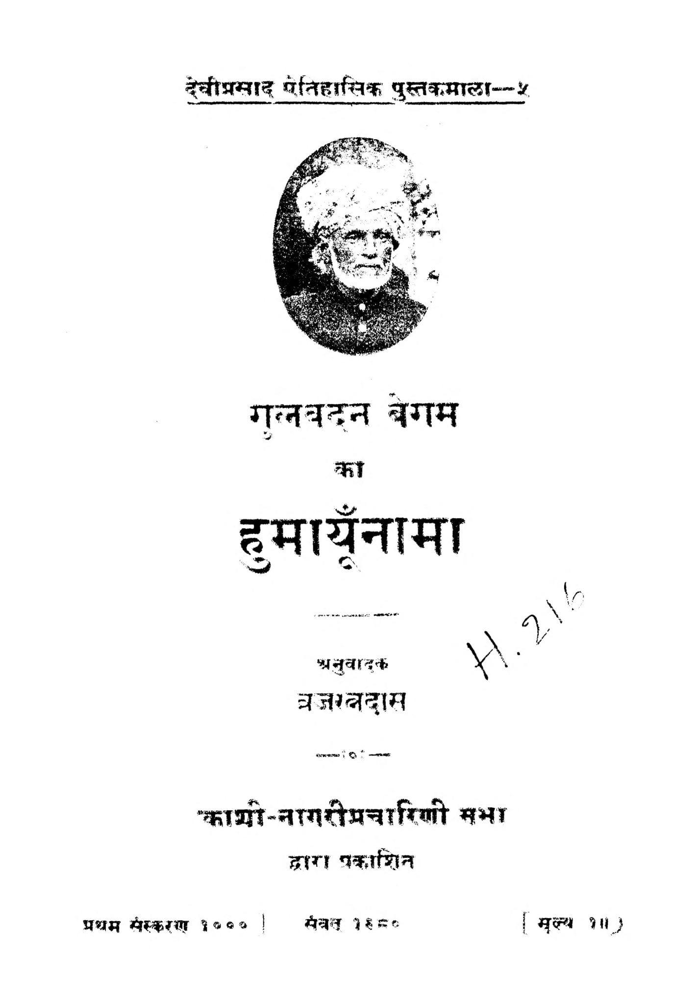 Book Image : गुलबदन बेगम का हुमायूँनामा - Gulbadan Begam Ka Humaunama