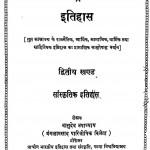 Gupt-samrajya Ka Itihas Khand 2  by वासुदेव उपाध्याय - Vasudev Upadhyay