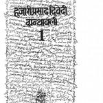 Hajari Prasad Duvedi Granthawali Part 1 by डॉ मुकुन्द द्विवेदी - Mukund Dwivedi