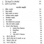 Himalay Me Bhartiya Sanskriti by कालिदास - Kalidas
