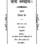 Hindi Bhagawadgeeta by बाबू हरिदास वैध - Babu Haridas Vaidhya