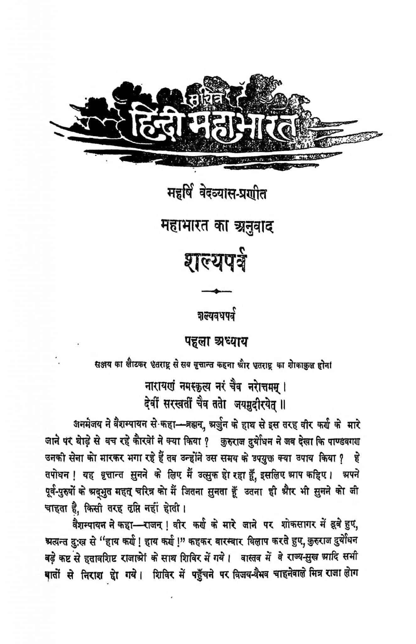 Hindi Mahabharat (shalya Parva) by गणेश - Ganesh