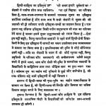 Hinid Sahitya Aur Uski Pragati by रामचंद्र शुक्ल - Ramchandra Shukla