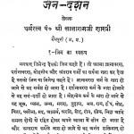 Jain - Darshan by लालारामजी शास्त्री - Lalaramji Shastri