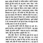 Janjeere Or Divare by रामवृक्ष बेनीपुरी - Rambriksh Benipuri