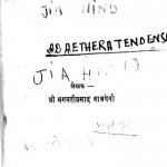 Jawar Bhataa by भगवतीप्रसाद वाजपेयी - Bhagwati Prasad Vajpeyi