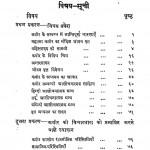 Kabir Ki Vichar Dhara by गोविन्द त्रिगुणायत - Govind Trigunayat