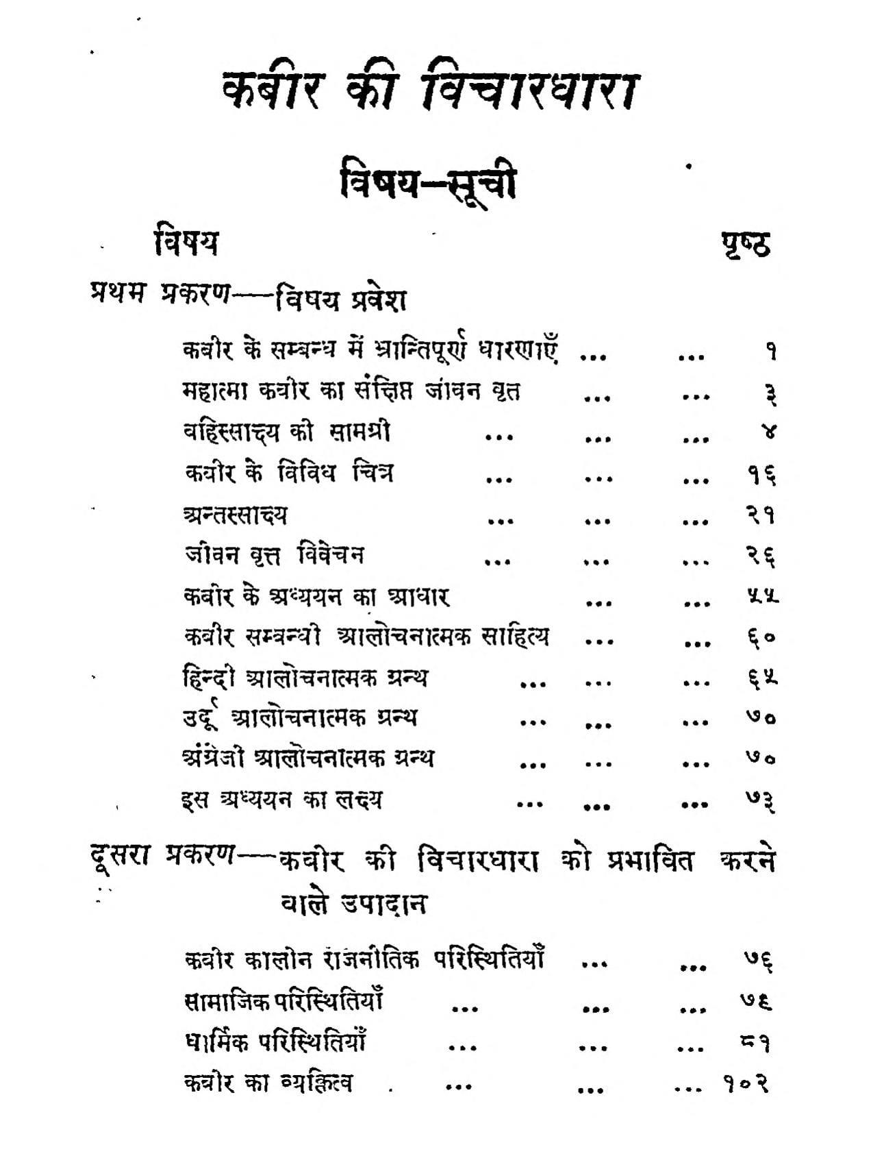 Book Image : कबीर की विचार धारा - Kabir Ki Vichar Dhara