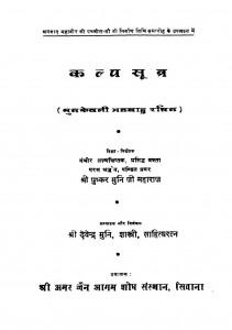 Kalp Sutra by श्री पुष्कर मुनि जी महाराज - Shri Pushkar Muni Maharaj